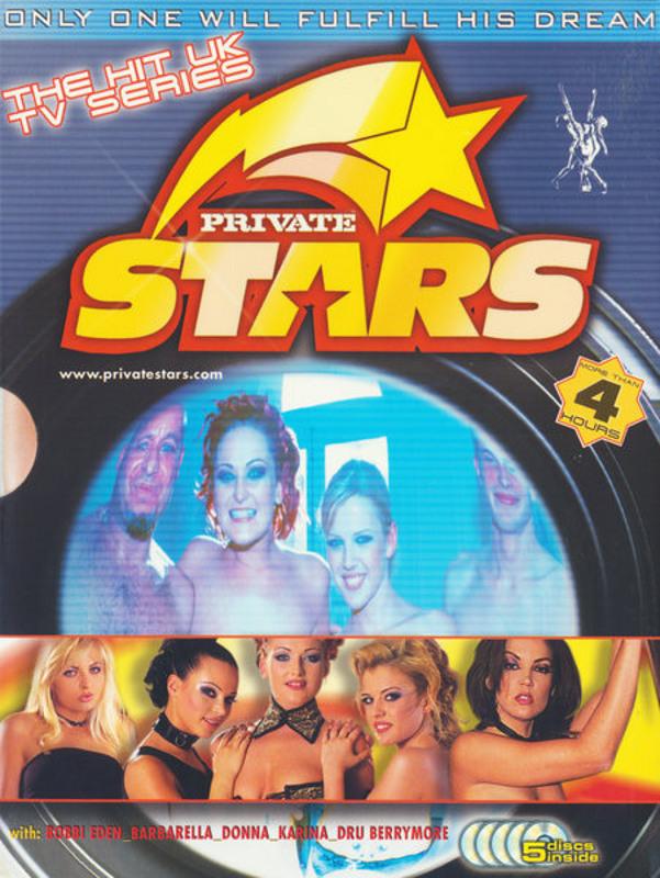 приват звезды